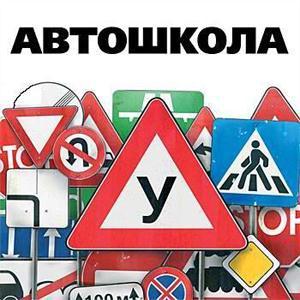 Автошколы Мотыгино