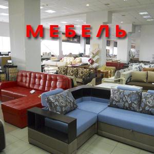 Магазины мебели Мотыгино