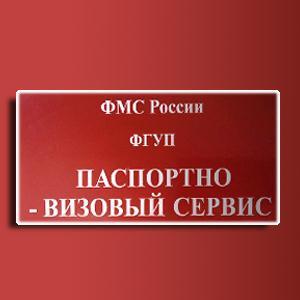 Паспортно-визовые службы Мотыгино