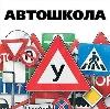 Автошколы в Мотыгино