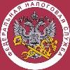 Налоговые инспекции, службы в Мотыгино