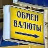 Обмен валют в Мотыгино