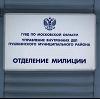 Отделения полиции в Мотыгино