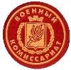 Военкоматы, комиссариаты в Мотыгино