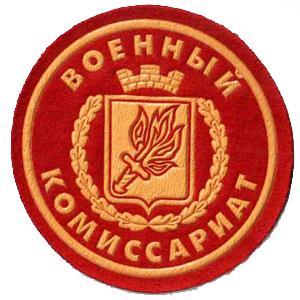 Военкоматы, комиссариаты Мотыгино